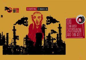 Βόλος και καύση σκουπιδιών: πολλαπλάσια τα κρούσματα καρκίνου σε σχέση με την υπόλοιπη Ελλάδα