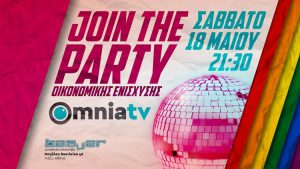 Join the Party   Πάρτυ οικονομικής ενίσχυσης του omniatv