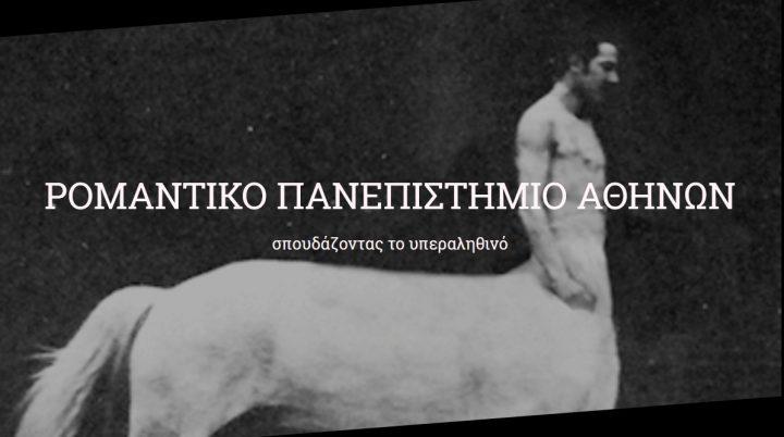 Ρομαντικό Πανεπιστήμιο Αθηνών: κάθε μέλλον που γεννιέται χρειάζεται ποίηση για να ψηλώσει