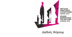 Αθήνα: διεθνές φόρουμ για την ποίηση και σημερινή εφαρμογή πολιτικής