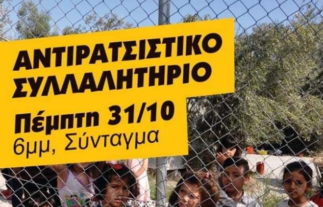 Αντιρατσιστικό συλλαλητήριο, Πέμπτη 31 Οκτώβρη, 6μμ, Σύνταγμα