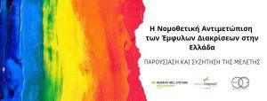 Η Νομοθετική Αντιμετώπιση των Έμφυλων Διακρίσεων στην Ελλάδα_Εκδήλωση