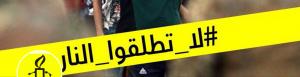 Iraq: Amnesty International chiede di porre fine alle minacce, alle sparizioni forzate e alle violenze contro gli attivisti