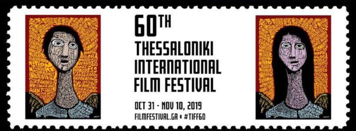 60 Χρόνια Διεθνές Φεστιβάλ Κινηματογράφου Θεσσαλονίκης