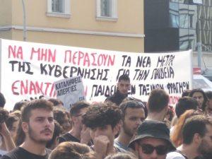 Φωτογραφίες από τη διαδήλωση φοιτητών κατά της εξίσωσης δημόσιων και ιδιωτικών σχολών