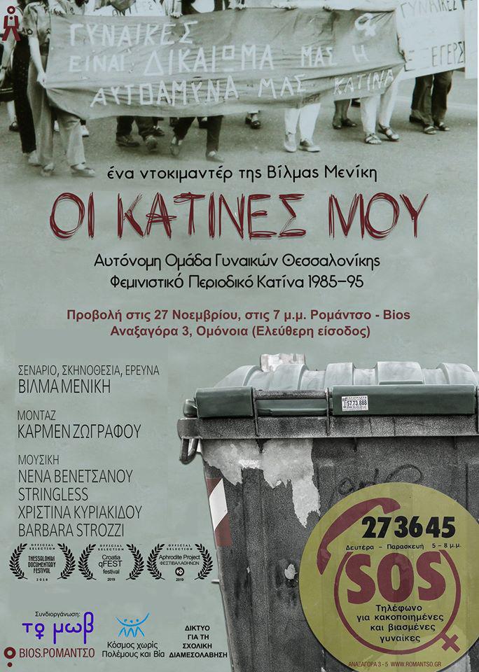 Προβολή ντοκιμαντέρ «Οι Κατίνες μου»