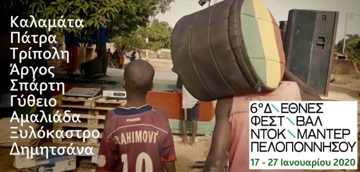 Το οικολογικό αποτύπωμα του 6ου Διεθνούς Φεστιβάλ Ντοκιμαντέρ Πελοποννήσου