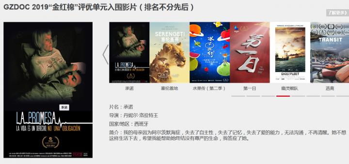 'La promesa', un documental sobre el derecho a la eutanasia, premiado Guangzhou (China)