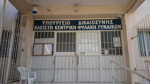 Κείμενο των κρατουμένων των γυναικείων φυλακών Kορυδαλλού σχετικά με τα μέτρα πρόληψης και αντιμετώπισης στις φυλακές της πανδημίας του κορονοϊού.