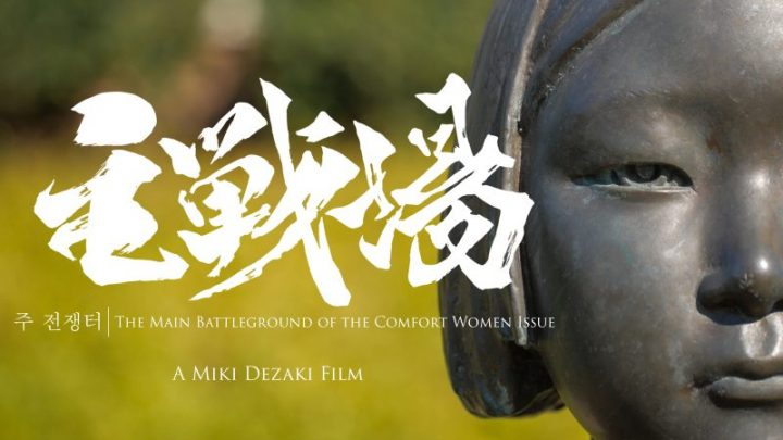 'Comfort women' documentary generates worldwide interest—and a lawsuit against its director