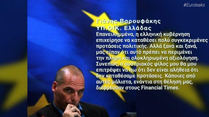 EuroLeaks: Ο Βαρουφάκης δημοσιεύει τις διασκέψεις του Eurogroup