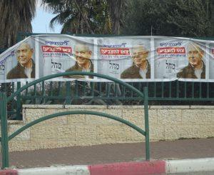 Εκλογές στο Ισραήλ: από τον Μαραθώνιο στις κάλπες