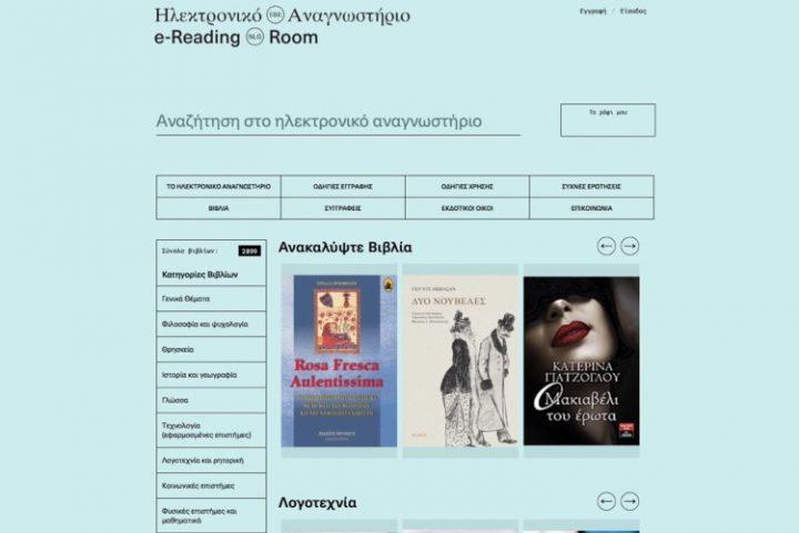 Online και δωρεάν ανάγνωση χιλιάδων βιβλίων στο Ηλεκτρονικό Αναγνωστήριο της Εθνικής Βιβλιοθήκης της Ελλάδος