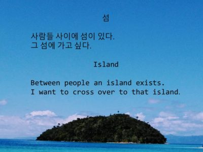 Korean Poem by Jeong Hyeonjong