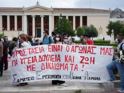 Από τη σημερινή διαμαρτυρία των καλλιτεχνικών συλλόγων στην Αθήνα, φωτογραφία Χρυσούλα Πατσού.